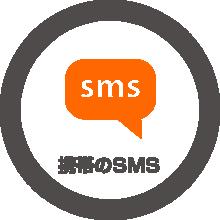 SMS認証できる携帯